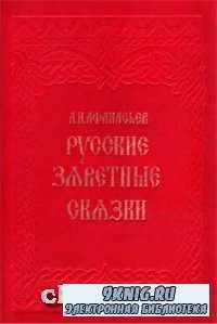 Русские заветные сказки.