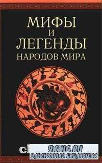 Мифы и легенды народов мира. Древняя Греция (Том 1).