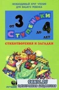 Стихотворения и загадки: Для детей 3-4 лет.