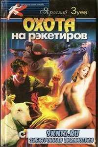 Охота на рэкетиров. Книга 2.