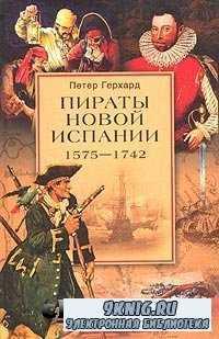 Пираты Новой Испании. 1575-1742.