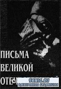 Письма Великой Отечественной.