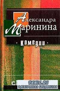Александра Маринина. Комедии.