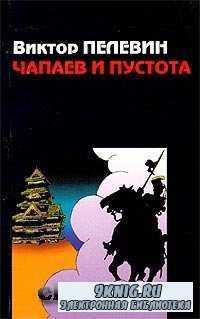 Чапаев и Пустота.