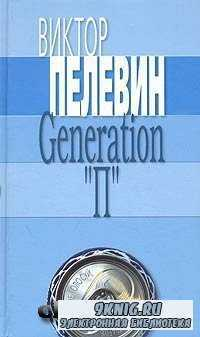 "Generation ""П""."