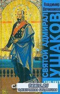 Святой адмирал Ушаков (1745-1817).