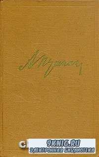 Полное собрание сочинений в 10 томах.