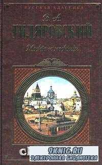 Москва и москвичи.