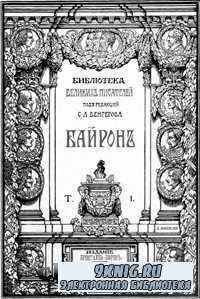 Собрание сочинений Байрона в переводе русских писателей в шести томах. Том 1.