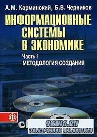 Информационные системы в экономике. В 2 частях. Часть 1. Методология создан ...