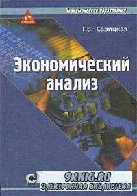 Экономический анализ. Учебник.