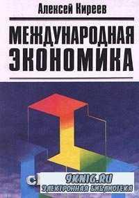 Международная экономика. Часть I. Международная микроэкономика: движение то ...