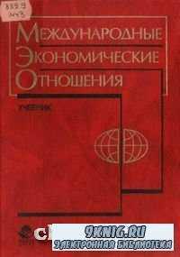 Международные экономические отношения. Учебник для вузов.