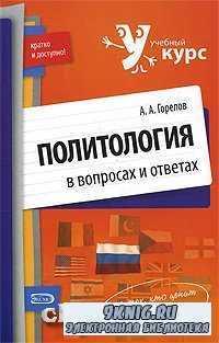 Политология в вопросах и ответах: учебное пособие.