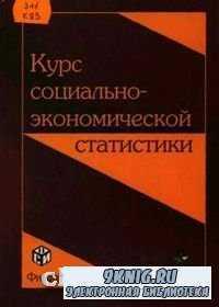 Курс социально-экономической статистики.