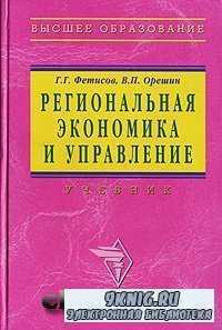 Региональная экономика и управление.