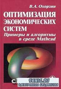 Оптимизация экономических систем. Примеры и алгоритмы в среде Mathcad.