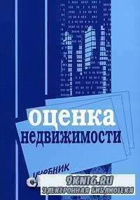 Оценка недвижимости. Учебник.