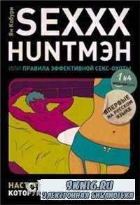 SEXXX HUNTМЭН или правила эффективной секс-охоты.