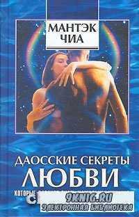 Даосские секреты любви, которые следует знать каждому мужчине.
