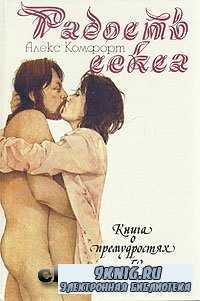 Радость секса. Книга о премудростях любви.