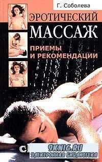 Эротический массаж: приемы и рекомендации.