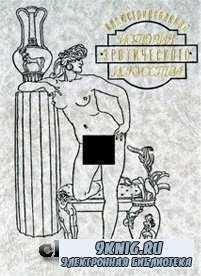 Иллюстрированная история эротического искусства.