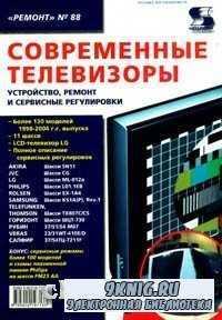 Современные телевизоры. Устройство, ремонт и сервисные регулировки (Выпуск 88).