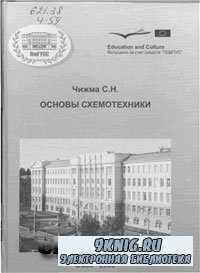 Основы схемотехники: Учебное пособие для вузов.