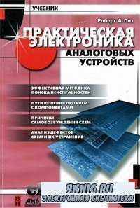 Практическая электроника аналоговых устройств.