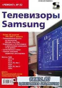 Телевизоры Samsung (Выпуск 92).