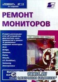 Ремонт мониторов. Выпуск 12 (2-ое издание).
