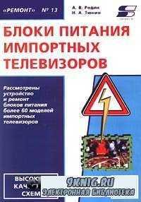 Блоки питания импортных телевизоров (Выпуск 13).