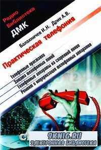 Практическая телефония (2-ое издание).