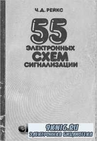 55 электронных схем сигнализации.