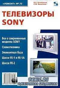 Телевизоры SONY (Выпуск 75).