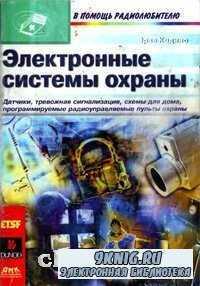Электронные системы охраны.