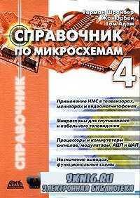 Справочник по микросхемам. Том 4.