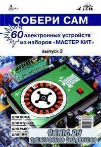 Собери сам: 60 электронных устройств из наборов