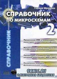 Справочник по микросхемам. Том 2.