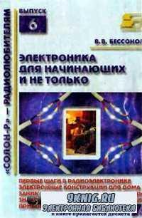 Электроника для начинающих и не только (Выпуск 6).