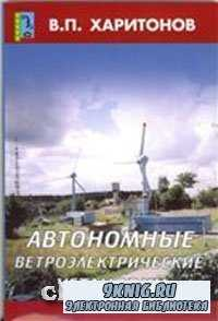 Автономные ветроэлектрические установки.