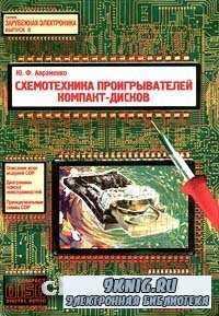 Схемотехника проигрывателей компакт - дисков (Выпуск 8).