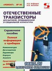 Отечественные транзисторы для бытовой, промышленной и специальной аппаратуры. Справочное пособие (Выпуск 90).