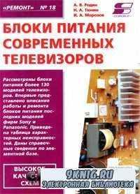 Блоки питания современных телевизоров. Книга 2 (Выпуск 18).