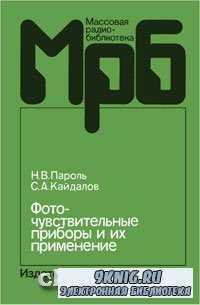 Фоточувствительные приборы и их применение: Справочник (Выпуск 1168).