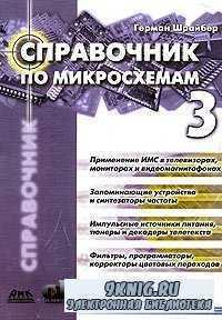 Справочник по микросхемам. Том 3.