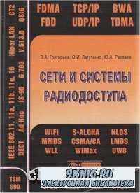 Сети и системы радиодоступа.