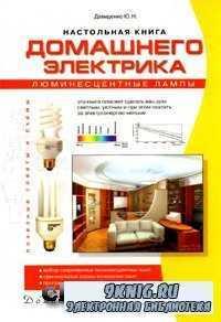 Настольная книга домашнего электрика. Люминесцентные лампы.