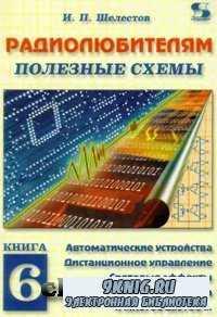 Радиолюбителям: полезные схемы. Книга 6. Автоматические устройства. Дистанционное управление. Световые эффекты. Оптоэлектроника и многое другое...